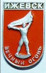 """Памятник """"Вечный огонь"""". Ижевск. Нагрудный значок."""
