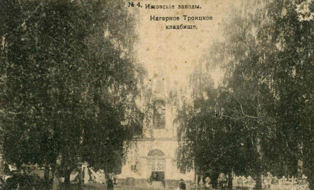 Нагорное Троицкое кладбище. Ижевск.