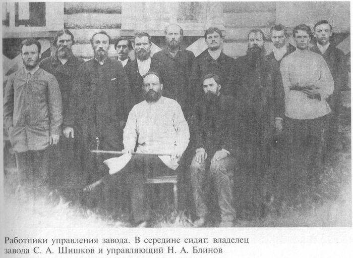 Работникики управления Сюгинского завода, г.Можга. В середине сидят: владелец завода С.А.Шишков и управляющий Н.А.Блинов
