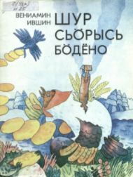 """""""Шур сьöрысь бöдёно"""" (""""Перепёлка заречная"""", 1990). Вениамин Никанорович Ившин."""