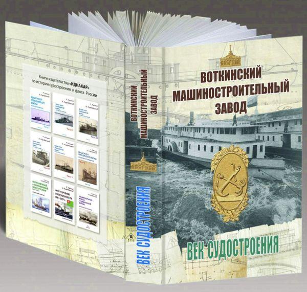 Книга, в которой описана судьба ВСЕХ выпущенных в Воткинске судов, числом около 400. Книгу выпустило IDNAKAR.