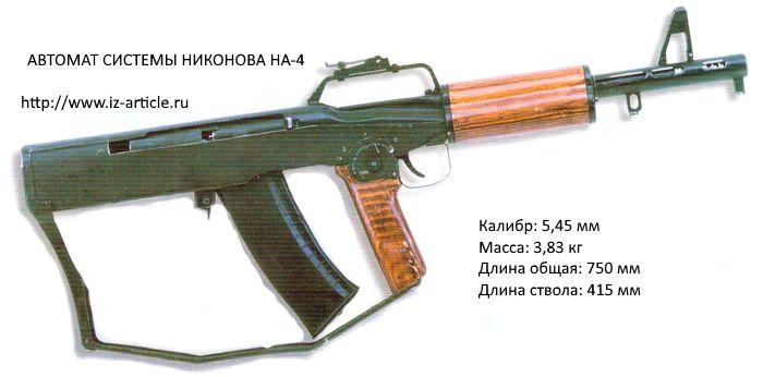 Автомат системы Никонова НА-4