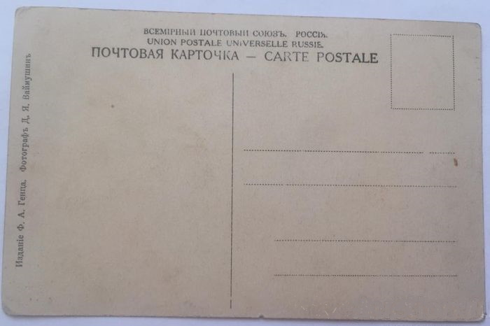 Почтовая карточка Ижевский завод. Обратная сторона.
