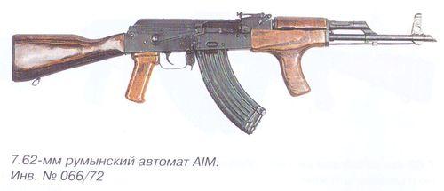 7,62 мм румынский автомат AIM. Инв. № 066\72