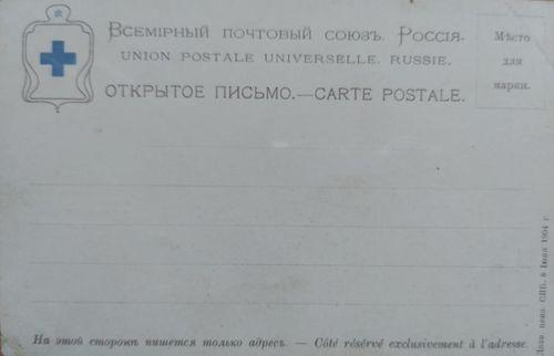 Почтовая открытка. Часовня Александра Невского. Глазов.