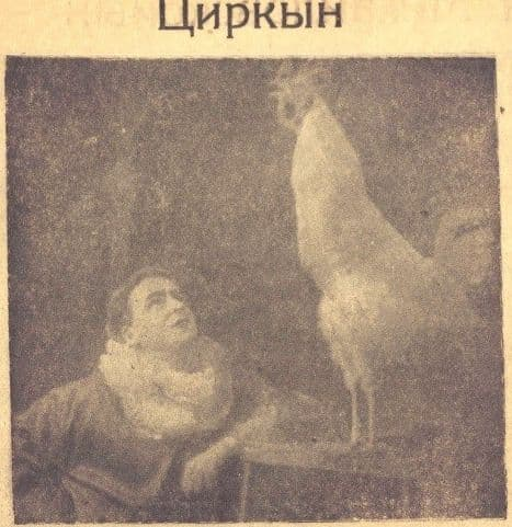 Фото: из газеты - Дась лу 15 февраля 1937 года.