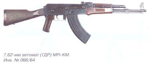 7,62 мм автомат (ГДР) MPi-KM