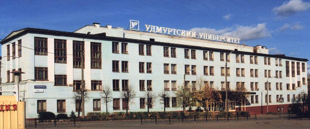 Удмуртский университет. Ижевск.