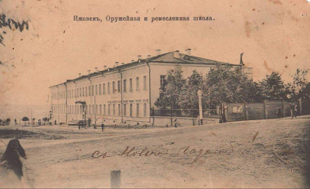 Здание Военного собрания. Оружейная и ремесленная школа. Ижевск.