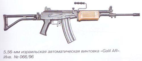 5,56 мм израилькая автоматическая винтовка Galil AR. Инв. № 066\96