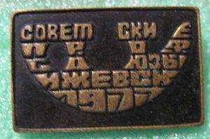 Советские Профсоюзы. Ижевск 1977. Нагрудный значок.