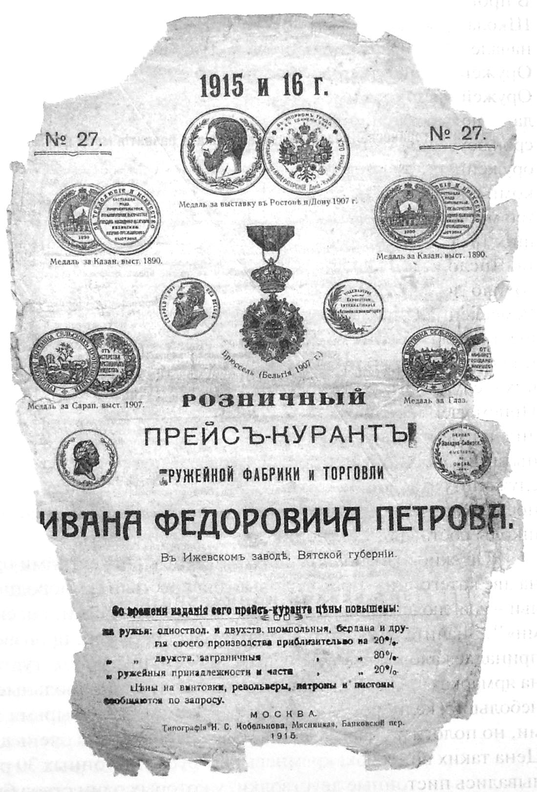 Розничный прейскурант. Оружейник Петров И Ф