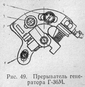 Прерыватель генератора Г-36М мотоциклов ИЖ.