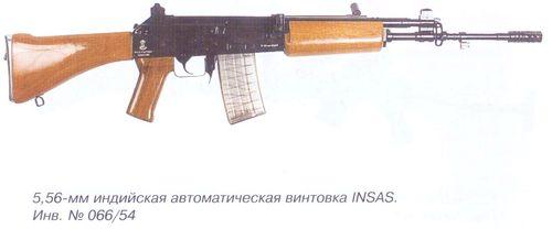 5,56 мм индийская автоматическая винтовка INSAS. Инв. № 066\54