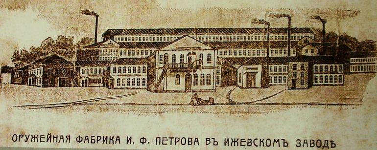 Оружейная фабрика Петрова И.Ф. Ижевск.