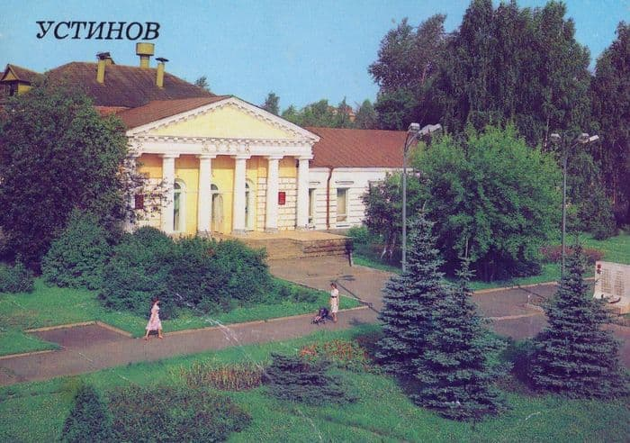 Арсенал. Набор открыток УСТИНОВ. Часть 1. Фото: А.Топуз. 1985 год. Ижевск.