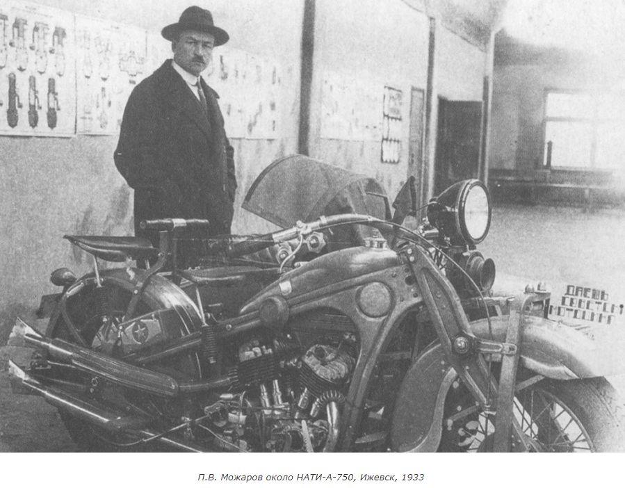 П.В. Можаров около НАТИ-А-750, Ижевск, 1933