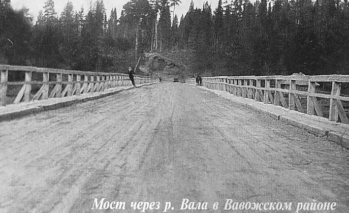 Мост через реку Вала в Вавожском районе. Удмуртия.