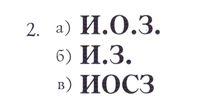 Клейма на оружии: клеймо на советском оружии. 2. а) -    Ижевский оружейный завод.     б) -    Ижевский завод.     в) -    Ижевские оружейный и сталеделательный заводы.