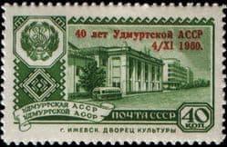 Марка надпечатка на марке (Удмуртская АССР. Ижевск)