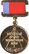 Медаль Народный артист Удмуртской АССР