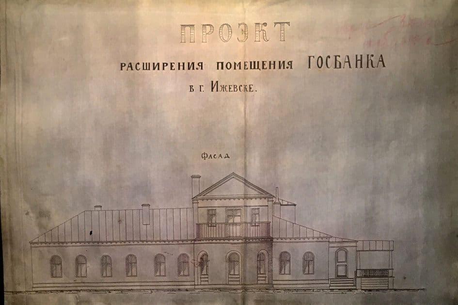 Фасад здания Госбанка ВАО Ижевск. 1924 год.