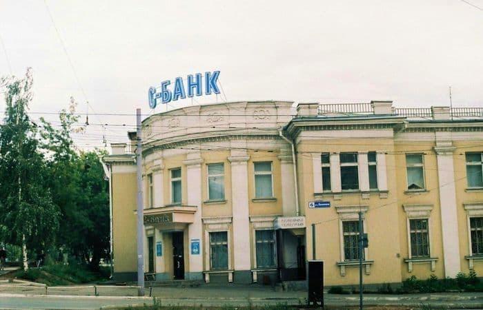 С - БАНК на улице К.Маркса. 2004 г.