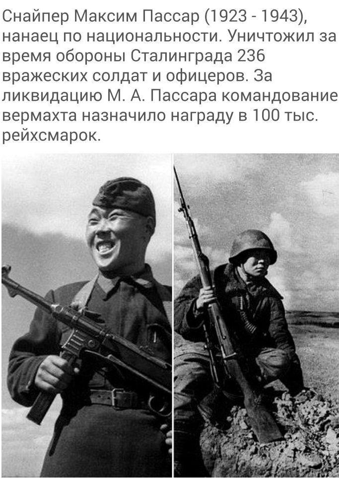 Снайпер Максим Пассар.