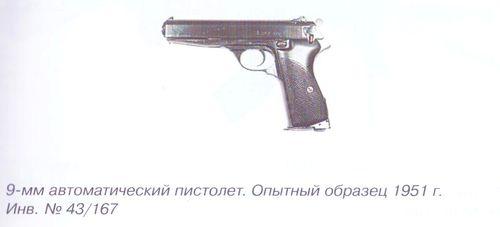 9 мм автоматический пистолет Калашникова. Опытный образец 1951 г. Инв. № 43\167