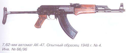 7,62 мм автомат АК-47. Опытный образец 1948 г. №4. Инв. № 66\96