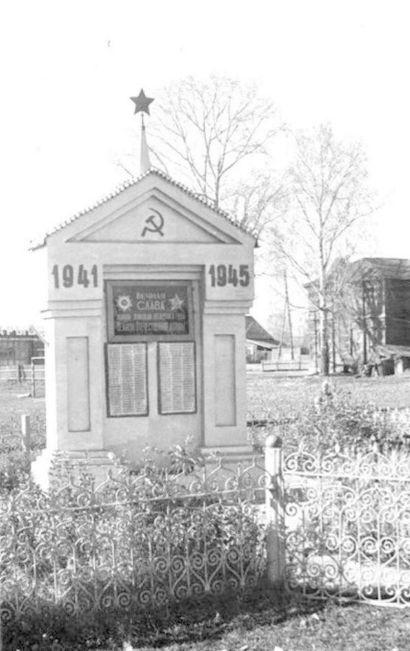 Памятник воинам, павшим в годы Великой Отечественной войны, в селе Июльское Воткинского района. Фото 1970 года.