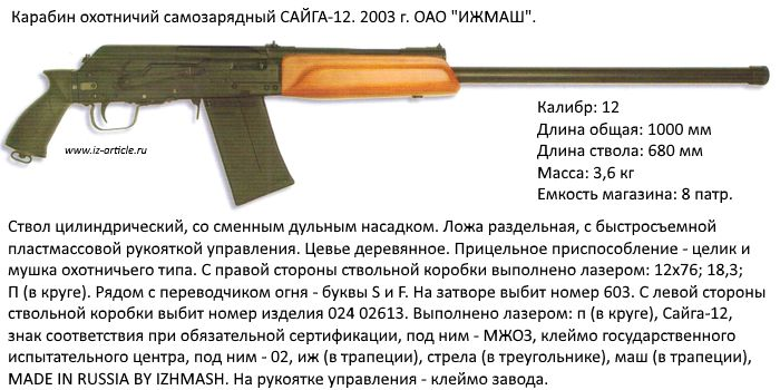 Карабин охотничий  самозарядный САЙГА-12. 2003 г. ОАО ИЖМАШ.
