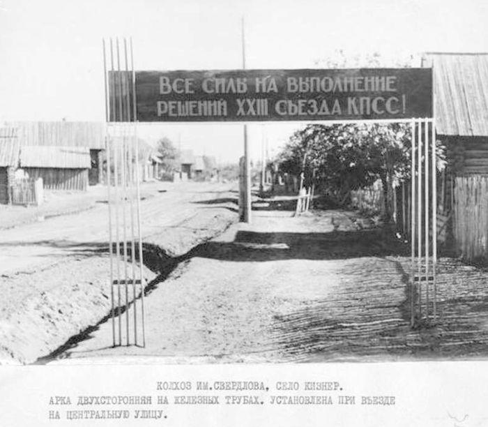 Колхоз им. Свердлова, село Кизнер. Агитационная арка. УАССР. Пр. 1966 г.