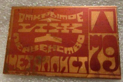 Открытое первенство Металлист Ижевск 1979. Спортивное ориентирование. Нагрудный значок.