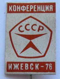 Конференция. СССР. Ижевск-76. Нагрудный значок.