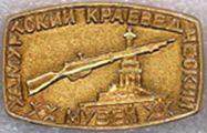 Удмуртский краеведческий музей. Нагрудный значок.