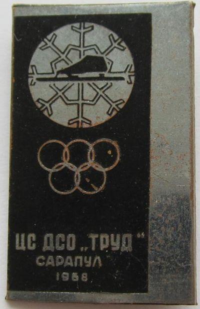 ЦС ДСО ТРУД. Сарапул. 1968. Нагрудный значок.
