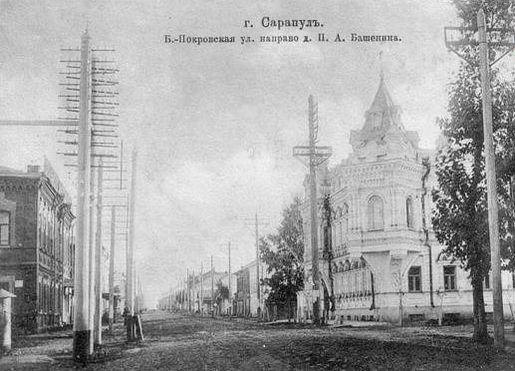 Большая Покровская ул. направо дом П.А.Башенина. Сарапул.