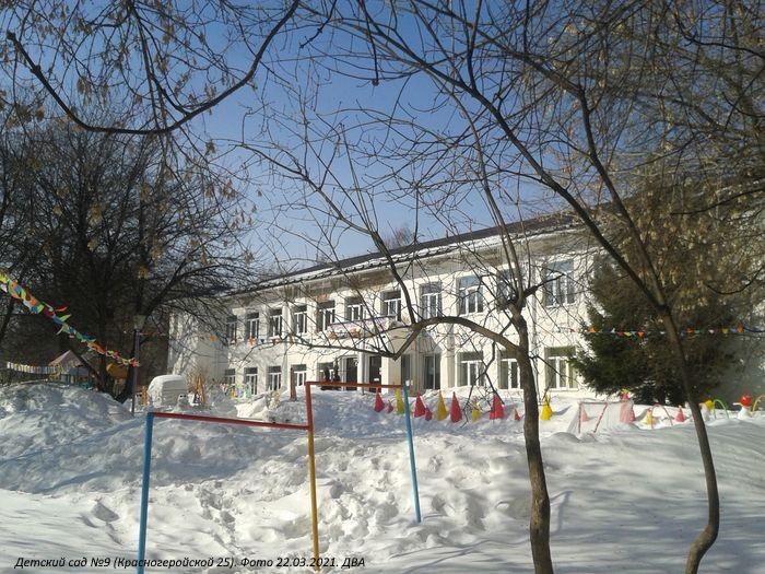 Детский сад №9 (Красногеройской 25). Фото 22.03.2021. ДВА