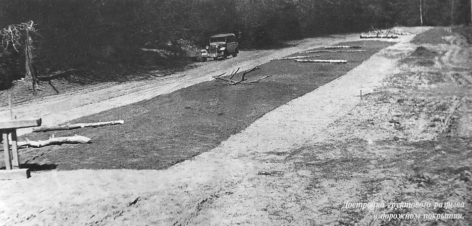 Достройка грунтового разрыва в дорожном покрытии. Дороги Удмуртии.