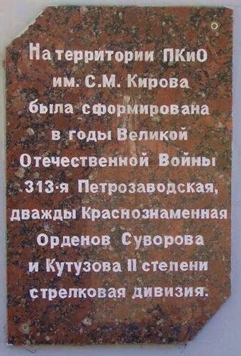 На территории ПКиО им. С.М.Кирого была сформирована в годы Великой Отечественной Войны 313-я Петрозаводская, дважды Краснознаменная Орденов Суворова и Кутузова II степени стрелковая дивизия.