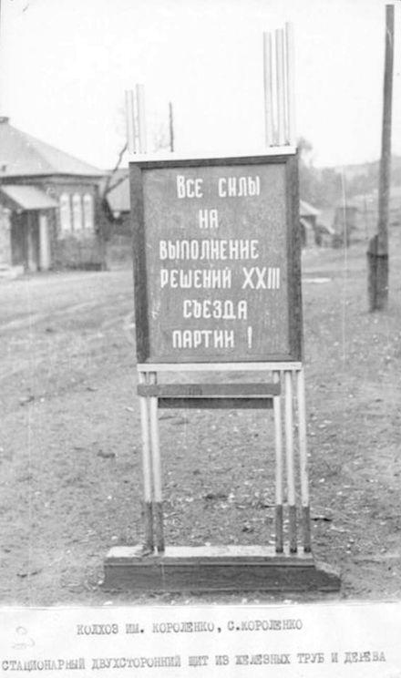 Колхоз им. Короленко, с.Короленко. Агитационный щит. УАССР. Пр.1966 г.