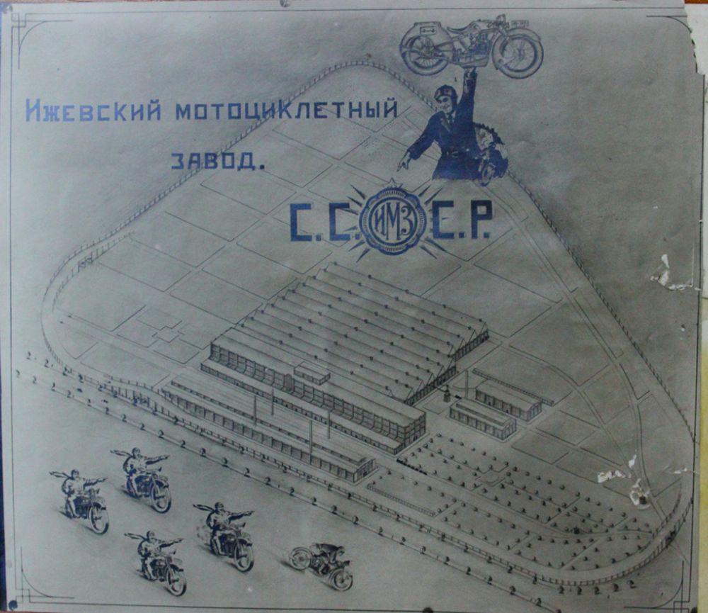 Ижевский мотоциклетный завод. СССР. ИМЗ.