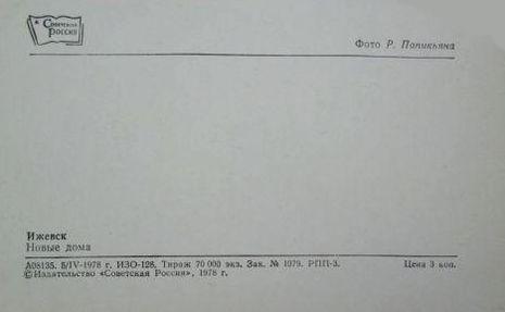 Почтовая карточка. Ижевск. Новые дома. 5/IV-1978 г. Фото Р. Папикьяна.