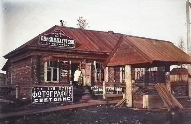 Парикмахерская Умрилова в Можге. Фото: А.П. Гладких, 1920-е годы, обработанное. Можга г.