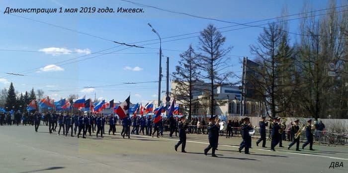 Демонстрация 1 мая 2019 года. Ижевск. ДВА.