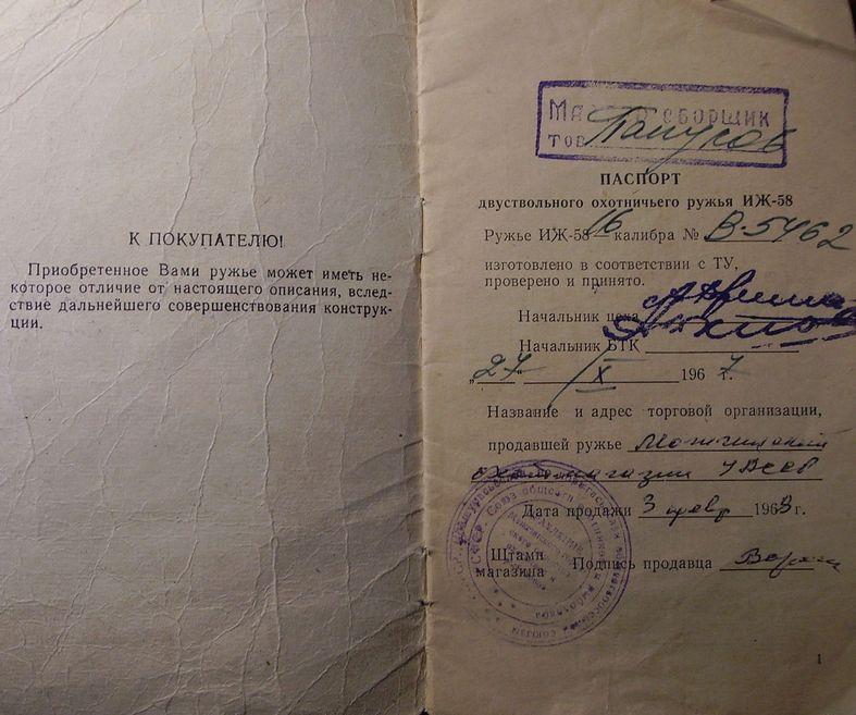 Паспорт охотничьего ружья ИЖ-58. Год выпуска 1967.