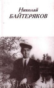 Жин азвесь крезьгурен – 2003 год. Николай Семёнович Байтеряков.