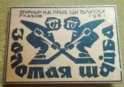 Турнир на приз ЦК ВЛКСМ Золотая шайба. 1981. Нагрудный значок.