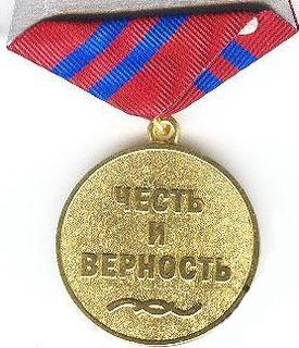 20 лет СОБР МВД по Удмуртской республике. 1993-2013. Честь и верность. Медаль.
